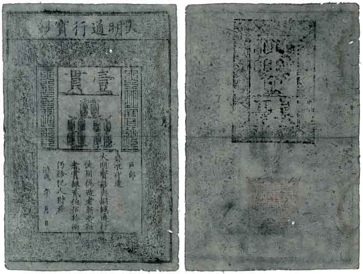 13-04-29-2089CO01X chinese banknote.jpg
